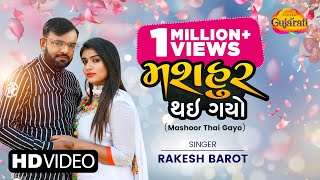 Rakesh Barot | Mashoor Thai Gayo | મશહૂર થઈ ગયો | Latest Gujarati Romantic Song 2021