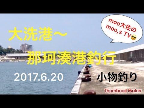 大洗港~那珂湊港で小物釣り2017.6.20