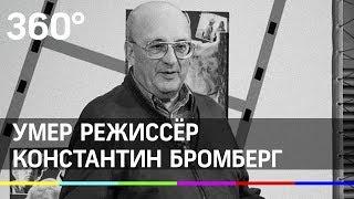 Умер Константин Бромберг - режиссёр «Приключений Электроника» и «Чародеев»
