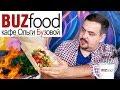 Кафе Ольги Бузовой BUZfood | Подробный обзор