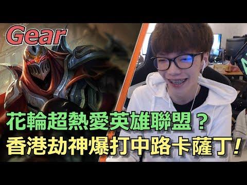 【Gear】花輪超熱愛英雄聯盟?香港劫神爆打中路卡薩丁!
