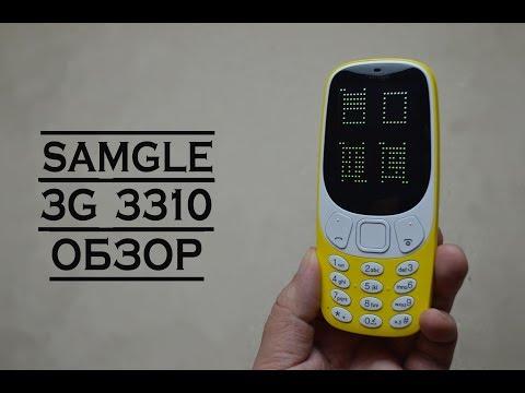 """Samgle 3G 3310. ПОДРОБНЫЙ и УНИВЕРСАЛЬНЫЙ ОБЗОР бюджетной """"звонилки""""."""
