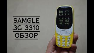 Samgle 3G 3310. ПОДРОБНЫЙ и УНИВЕРСАЛЬНЫЙ ОБЗОР бюджетной 'звонилки'.