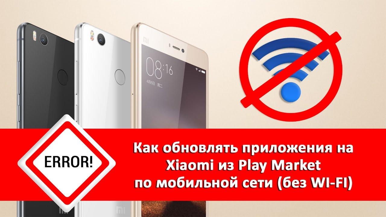 Не загружаются или не обновляются приложения в google play market.