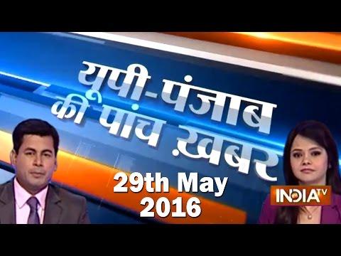 5 Khabarein UP Punjab Ki | May 29, 2016