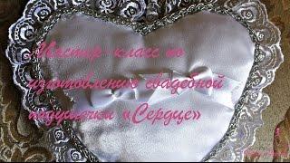 Свадебная подушечка для колец «Сердце»