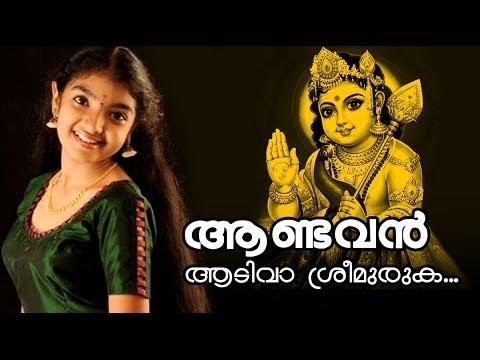 Aadi Vaa... | Aandavan Hindu Devotional Songs | No : 2