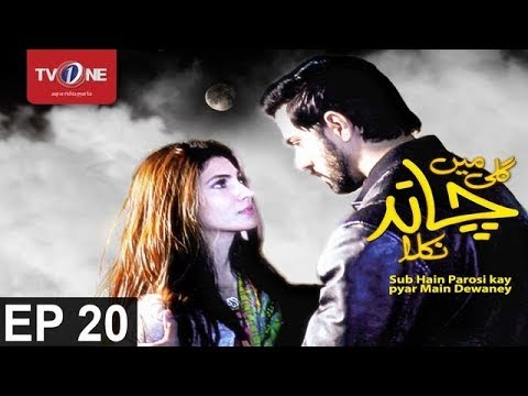 Gali Mein Chand Nikla - Episode 20 - TV One Drama - 23rd September 2017