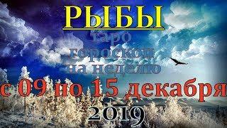 ГОРОСКОП РЫБЫ С 09 ПО 15 ДЕКАБРЯ.2019