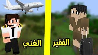 فلم ماين كرافت : الفقير المسافر و الغني الطيار !!؟ 🔥😱