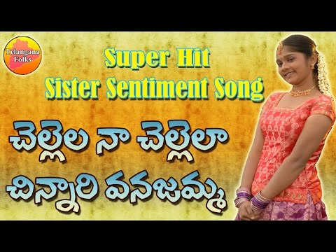 Chellela Na Chellela | Folk Songs | Sister Sentiment Songs Telugu | Telangana Folk Songs | 2017 Folk