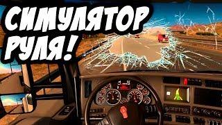 American Truck Simulator - СИМУЛЯТОР ДАЛЬНОБОЙЩИКА! ПОЕХАЛИ!