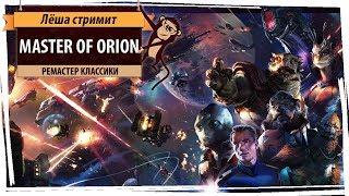 стрим Master Of Orion: решил вспомнить о ремастере классики
