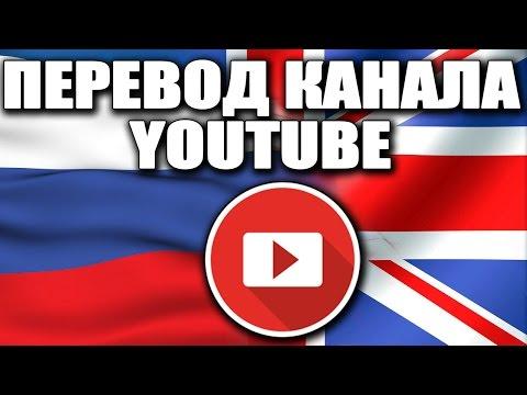 Мультиязычные YouTube-каналы. СТАРТ ФУНКЦИИ ПЕРЕВОДА!