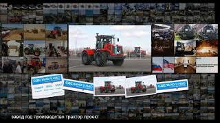 В Казахстане запустили завод по производству тракторов Кировец