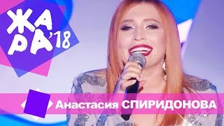 Download Анастасия Спиридонова  -  Цунами (ЖАРА В БАКУ Live, 2018) Mp3 and Videos