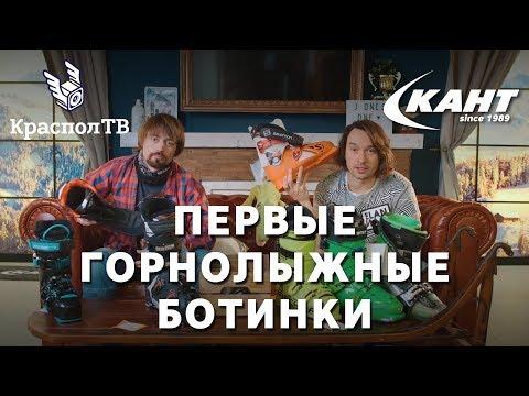 Советы по выбору горнолыжных ботинок от Кант и RiderHelp.ru