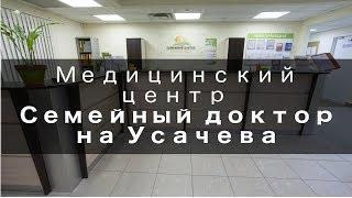 Медицинский центр Семейный доктор на Усачева - Обзор клиники