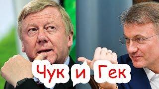 Опрос советских людей. Чубайс считает нас недочеловеками. Почему Путин его держит?