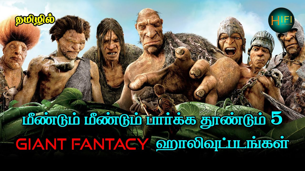 Download You must see 5 rewatchable fantacy hollywoodmovies of all time/Tamil dubbed/Hifi hollywood