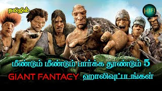 You must see 5 rewatchable fantacy hollywoodmovies of all time/Tamil dubbed/Hifi hollywood