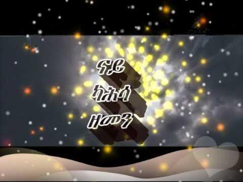 ናይ ካሕሳ ዘመን  Tigrigna Mezmur by  DAVE TQUABO & TIEDI TADES 2017