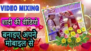 Shadi ka video kaise banaye mobile se | shadi ki video mixing kaise kare | wedding video editing