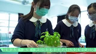 Publication Date: 2021-01-18 | Video Title: STEM+ 科創時段 蝦菜共生