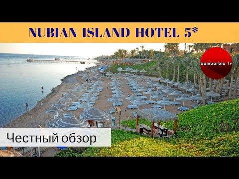 Честные обзоры отелей Египта: NUBIAN ISLAND HOTEL 5* (Шарм-Эль-Шейх)