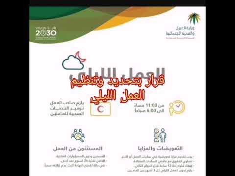 نظام العمل السعودي الجديد 1440