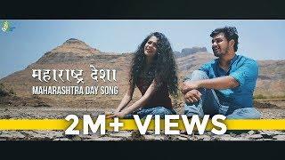 Maharashtra Desha   Maharashtra Day Song   Mithila Palkar   Gandhaar