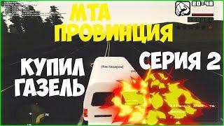 КАК ЛЕГКО КУПИТЬ МАШИНУ(MTA PROVINCE)