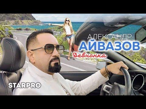 Александр Айвазов - Девчонка remix (Премьера видео 2019)
