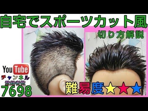 自宅でバッサリ男の子刈り上げ髪型【スポーツカット】の切り方♪【素人さん向け】