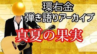 【環右金】真夏の果実【弾き語りアーカイブ】