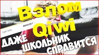 Как подделать чек на киви How to forge a check for QIWI Wallet