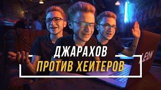 ДЖАРАХОВ ПРОТИВ ХЕЙТЕРОВ #vsrap