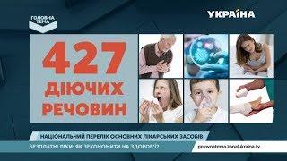 Список безкоштовних ліків | Головна тема