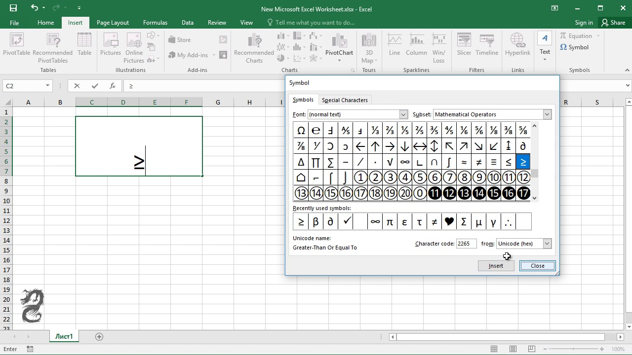 How to type Greater Than or Equal Symbol in Excel
