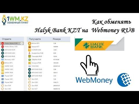 как проверить карточку народного банка через интернет