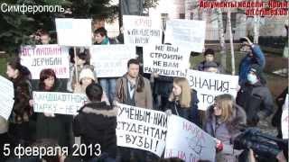 Астрофизики нарыли темную сторону крымской власти