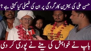 vuclip Meet Father of Hassan Ali Man of the Match | Pak Vs England | Champions Trophy 2017