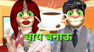Chai banau||make joke of chaibanau||bili comedy||billu jokes