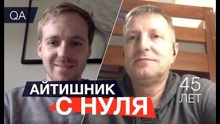 Поменял Профессию в 45 Лет  -Айтишник из Москвы