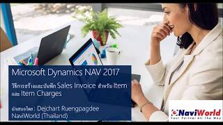 Microsoft Dynamics NAV 2017  Sales Invoice,get shipment+item charges Thai Language
