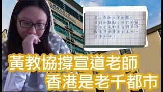 Publication Date: 2020-10-11 | Video Title: 黃教協撐宣道老師,仲點喺香港讀書?香港是老千都市