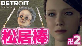 卍2【Detroit: Become Human】松居棒で戦えおばあちゃん