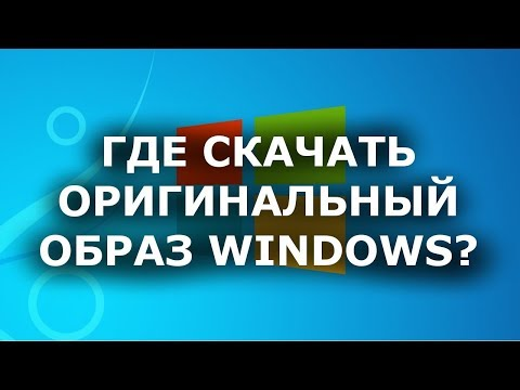 ГДЕ СКАЧАТЬ ОРИГИНАЛЬНЫЙ ОБРАЗ WINDOWS 7? 2 ЛУЧШИХ СПОСОБА + WINDOWS 10