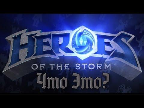 видео: Что ЭТО? - heroes of the storm Обзор