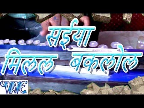 HD सईया मिलल बकलोल - Saiya Milal Baklol - Casting - L.B Raushan - Bhojpuri Hit Songs 2015 New